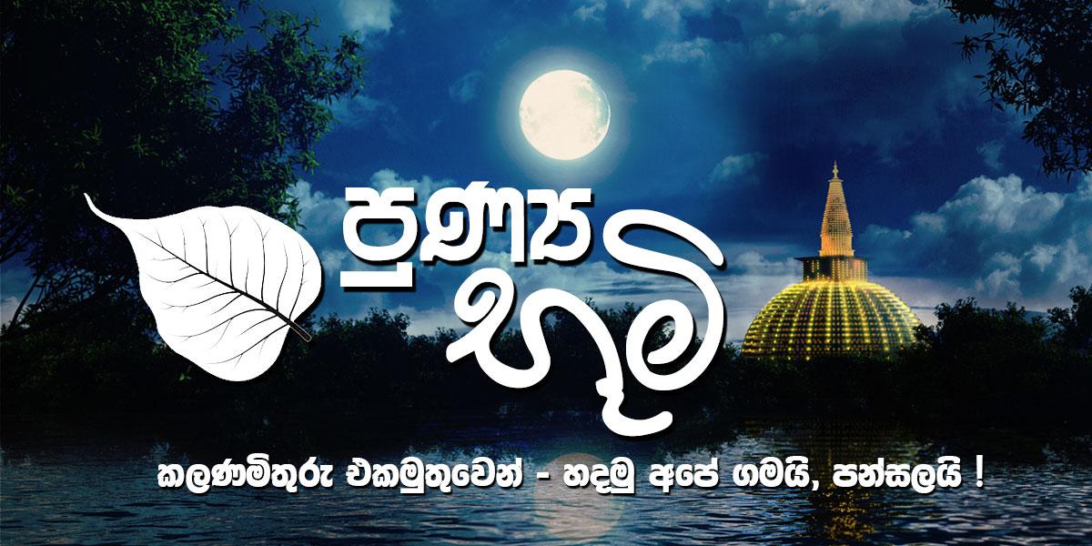 fbshare punyabhoomi