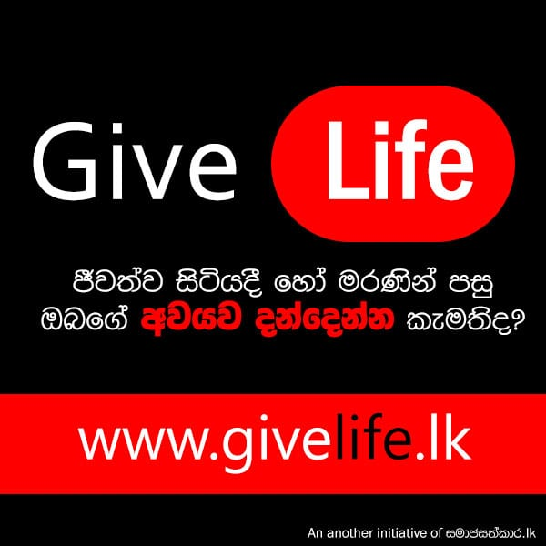 givelife profile