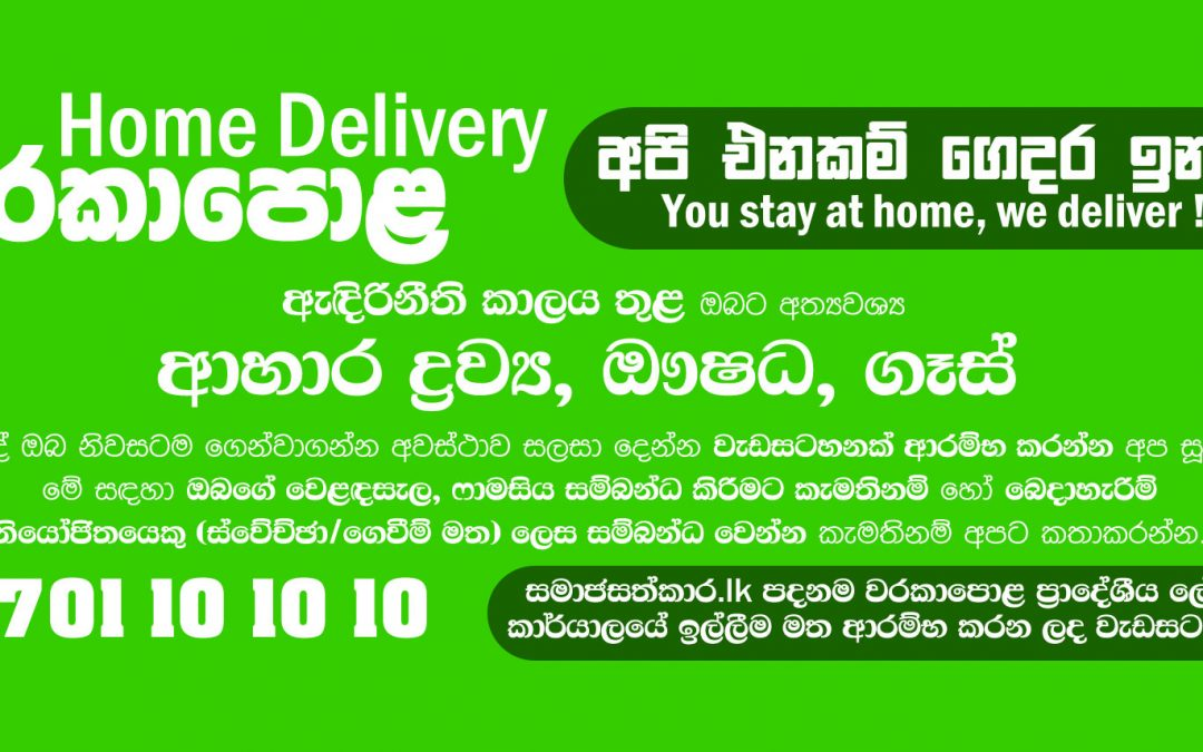 Home Delivery වරකාපොල