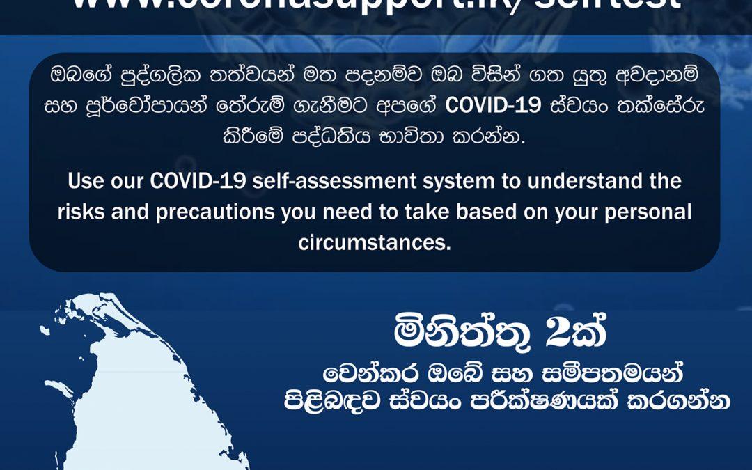 Coronavirus (COVID-19) Self-Assessment / Vulnerability Test