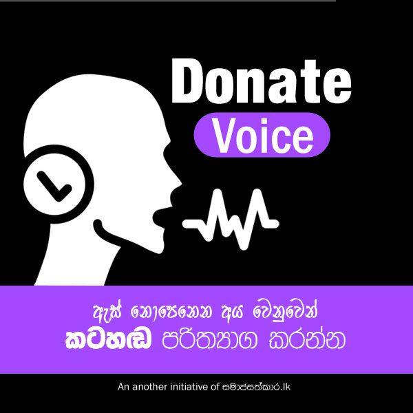 Donate Your Voice