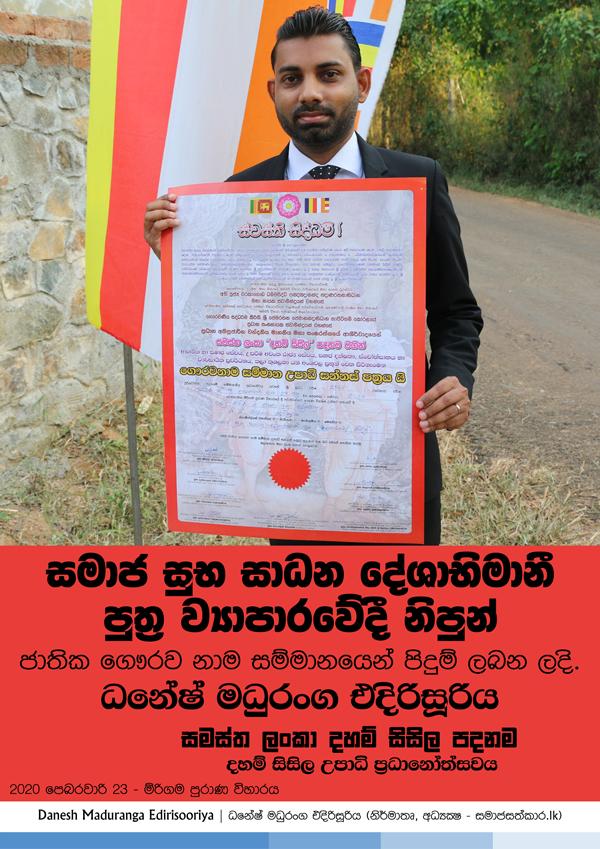 award deshabandu 1