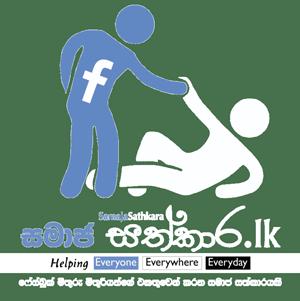 samajasathkara logo small