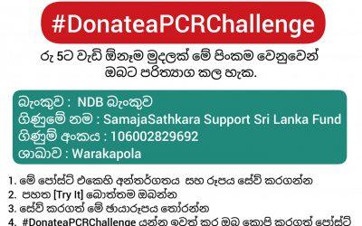 Donate a PCR Challenge